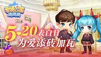 520表白日 在《爱情公寓消消消》为爱添砖加瓦!