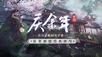 深度揭秘余年江湖《庆余年》手游续写原著经典剧情
