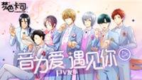 【梦色卡司】音为爱,遇见你!甜蜜恋爱PV发布!
