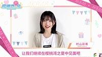 《樱桃湾之夏》经纪人为村山彩希庆生 偶像录短片感谢