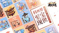 料理界至宝现世 《精灵食肆》厨具玩法介绍