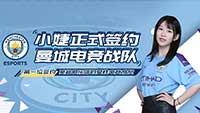 曼城签约小婕!曼城迎来首位女性电竞成员
