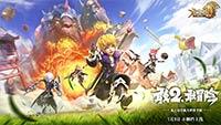 """《龙之谷2》CG完整版""""启程!新的大世界冒险"""""""