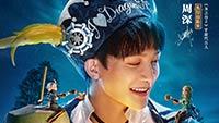 《龙之谷2》7月9日上线 周深献唱主题曲、神秘嘉宾郑爽惊喜揭晓