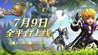 《龙之谷2》上线靠谱云游戏 新姿势教你畅游大世界