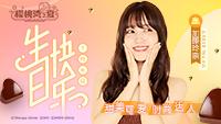 《樱桃湾之夏》偶像生日月 巨蟹座加藤玲奈今日庆生