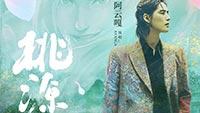 《王者荣耀》三分奇兵新版本开启 音乐剧王子阿云嘎首唱英雄刘备主打歌