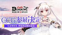 《血族》手游参展上海CCG EXPO 限定周边与你相约