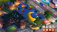《模拟城市:我是市长》为城市献上美好的仲夏夜
