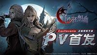 《月夜狂想曲》Castlevania正版授权手游开启预约