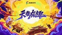 """盛趣游戏2020ChinaJoy开场CG秀出""""天生有趣"""""""