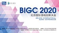 首届北京国际游戏创新大会(BIGC)重磅来袭 9月海淀见