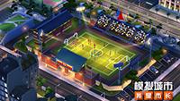 《模拟城市:我是市长》户外运动版本精彩曝光