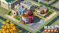 《模拟城市:我是市长》户外运动版本全平台推出