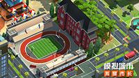 《模拟城市:我是市长》用开学季建筑打造华丽学府