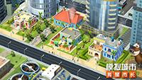 《模拟城市:我是市长》感受拉丁风情住宅的魅力