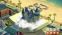 《模拟城市:我是市长》把魔法学院搬进城市!