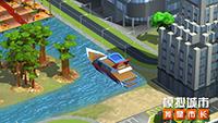 《模拟城市:我是市长》湖畔度假建筑抢先看!