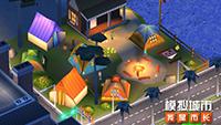 《模拟城市:我是市长》打造迷人的秋季野营区