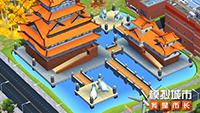 《模拟城市:我是市长》将推出锦绣河山版本
