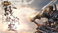 自由冒险 37《裁决战歌》打造酷炫战斗技能