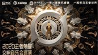 2020王者荣耀交响音乐会