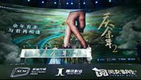 《庆余年2》发布会召开 官方正版手游开启角色补完计划
