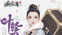 《庆余年2》开拍在即 官方手游公布最期待角色设定