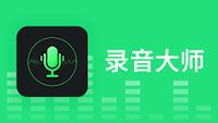 飞磨科技新锐产品年轻人的录音神器 录音大师,震撼登场!