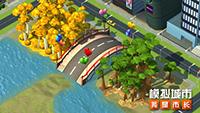 《模拟城市:我是市长》浪漫旅行建筑抢先看