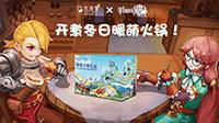 《彩虹联萌》x九生堂跨界合作!开煮冬日暖萌火锅!