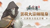 苦荷大宗师现身!《庆余年》手游江湖势力设定首曝