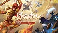 英雄时代再燃 《蜀门手游》×《西游记之大圣归来》联动CG今日首映