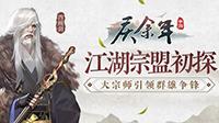 《庆余年》手游江湖宗盟初探 大宗师引领群雄争锋!
