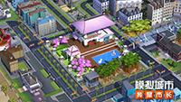 《模拟城市:我是市长》即将推出烂漫花季版本
