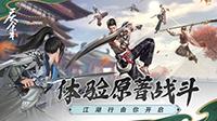 《庆余年》手游体验原著战斗,江湖行由你开启!