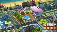 《模拟城市:我是市长》烂漫花季版本登陆苹果商店