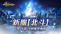 枪耀玛法!龙枪新服【北斗】2月26日14时耀世开启