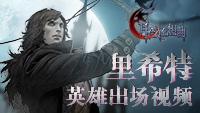 《月夜狂想曲》英雄登场演示动画:里希特