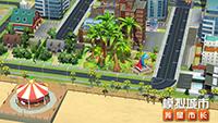 《模拟城市:我是市长》城市绿化主题建筑抢先看
