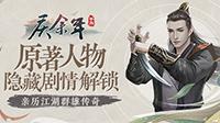 江湖群雄传奇 《庆余年》手游原著人物隐藏剧情解锁