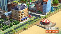 《模拟城市:我是市长》将推出北欧童话版本