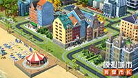 《模拟城市:我是市长》北欧童话版本登陆苹果商店