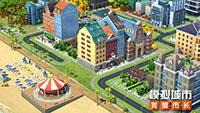 《模拟城市:我是市长》北欧童话版本获苹果推荐