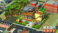 《模拟城市:我是市长》建造春华绚烂的花园洋房!