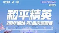 《和平精英》2周年派对 重庆巡回赛4.20开启售票