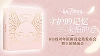 相约春日!《仙境传说RO:守护永恒的爱》原画设定集