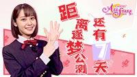 来自优木雪菜(CV:楠木灯)的祝福 《Love Live!学园偶像季:群星闪耀》5.28公测