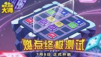 《随机点数大师:骰子战争》7.8开启燃点终极测试