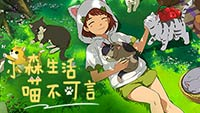 《小森生活》猫爪岛版本上线 线上撸猫乐翻天